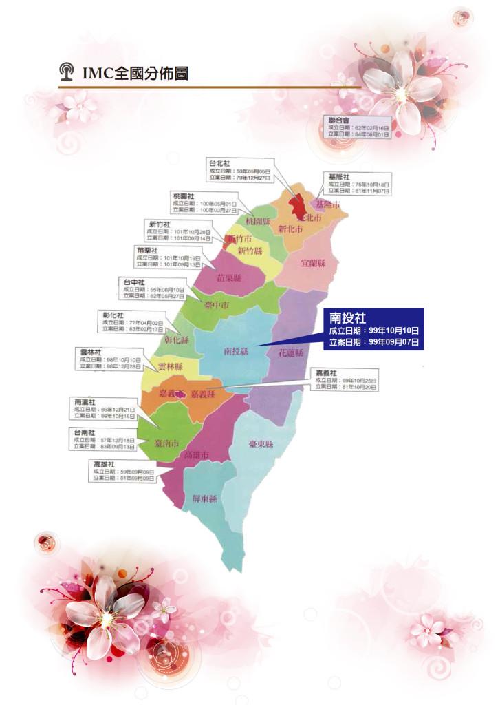 南投IMC全國分布圖